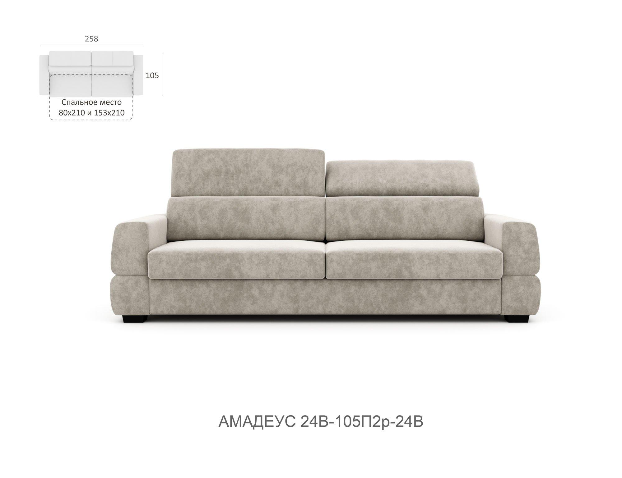 Амадеус 24В-105П2р-24В