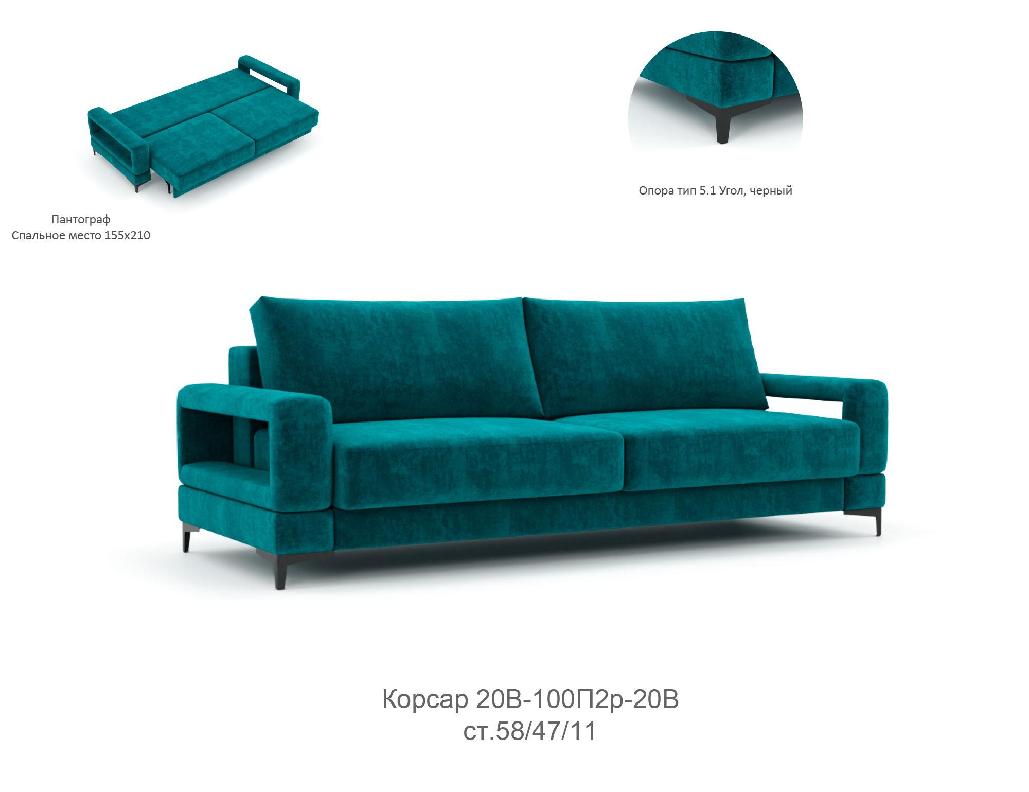 Корсар 20В-100П2р-20В ст.58/47/11